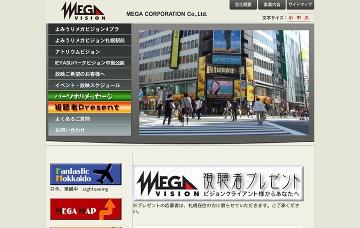 株式会社メガ・コーポレーション