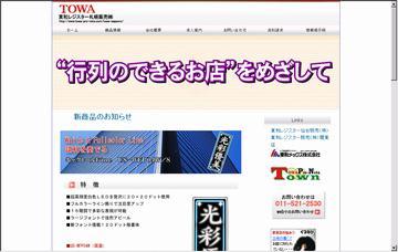 東和レジスター札幌販売株式会社/札幌支店