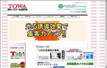 東和レジスター仙台販売株式会社/本社
