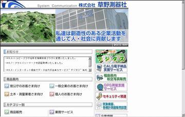 株式会社草野測器社情報技術プラザ