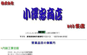株式会社小澤忠商店