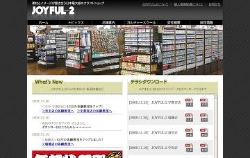 JOYFUL‐2新田店