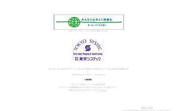 株式会社東京システック