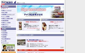 アイワ広告株式会社東京中央営業チーム