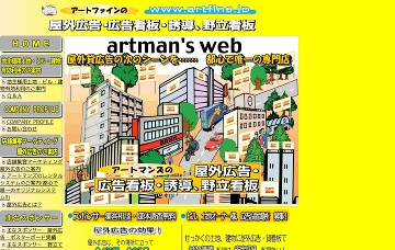 アートファイン株式会社