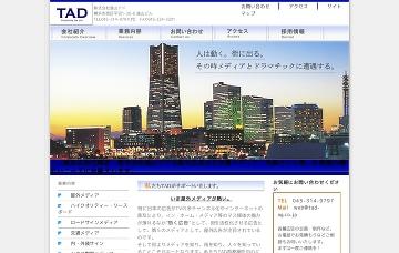 株式会社遠山アド