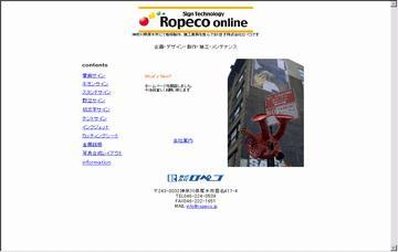 株式会社ロペコ