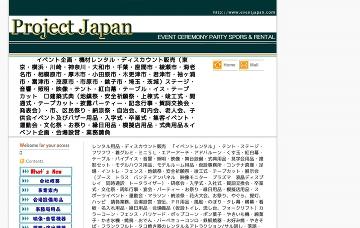 プロジェクトジャパン株式会社