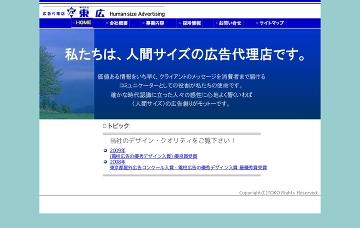 株式会社東広埼玉営業所