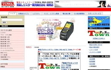 東和レジスター販売株式会社関東店