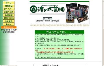渡辺巧芸株式会社
