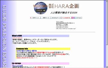 株式会社HARA企画