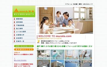 株式会社ムラテ津島営業所