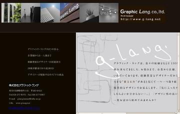 株式会社グラフィック・ラング