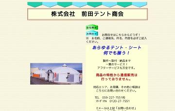 株式会社前田テント商会