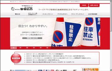 株式会社電電広告大阪支店