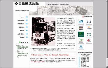 株式会社鉄道広告社