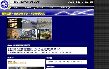 株式会社ジャパンネオンサービス関西