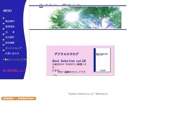 株式会社園田本店