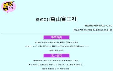 株式会社富山宣工社