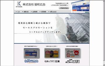 株式会社協和広告
