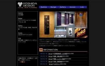 吉田デザイン事務所
