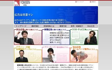 株式会社読宣姫路
