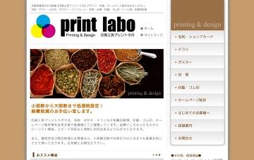 印刷工房プリントラボ