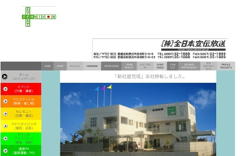株式会社全日本宣伝放送