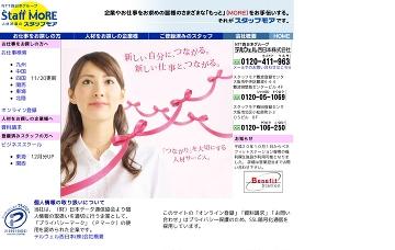 テルウェル西日本株式会社九州支店