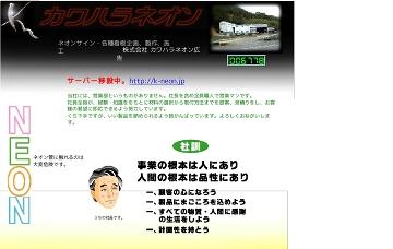 株式会社カワハラネオン広告