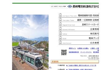 長崎電鉄広告部