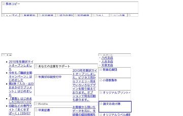 熊本コピー株式会社