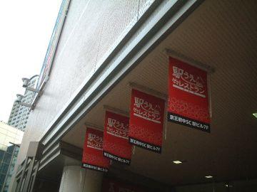 平和テント田所商店