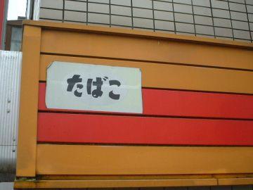 木下三郎商店サインサービス