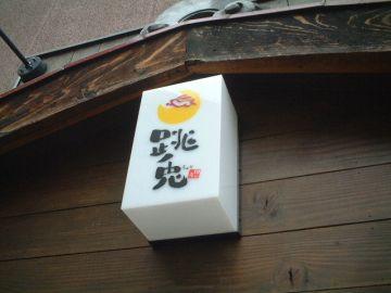 株式会社柄沢忠治商店
