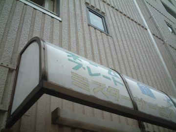 ナゴヤスタヂオ