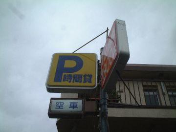 水戸アドバルーン社
