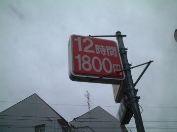 株式会社日創